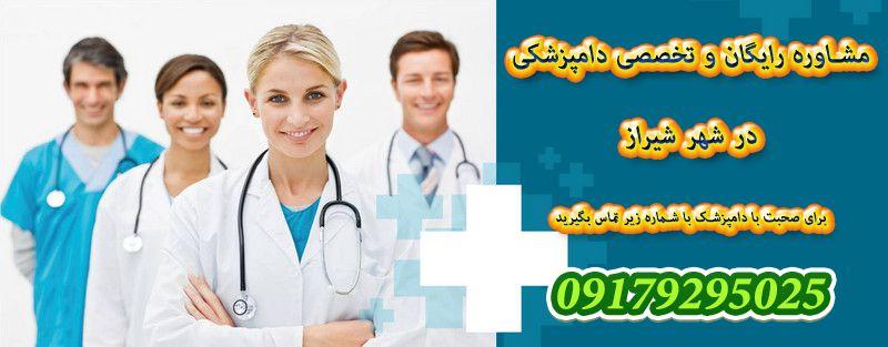 دکتر دامپزشک و مشاوره رایگان دامپزشکی