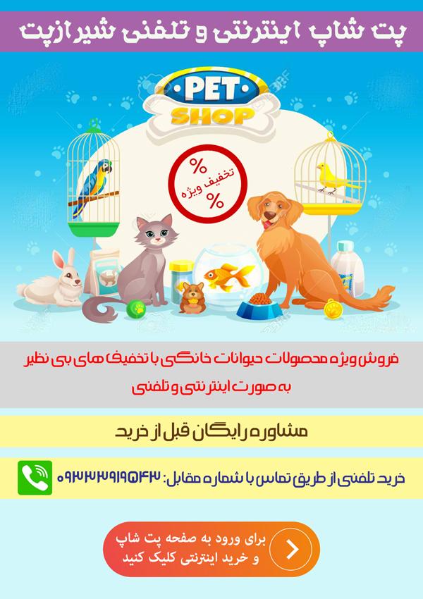 پت شاپ اینترنتی و تلفنی شیرازپت در شیراز shirazpet petshop in shiraz
